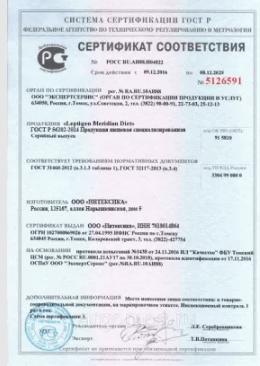 сертификат лептиген меридиан диет