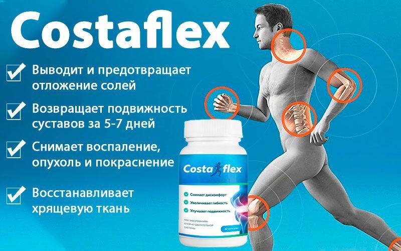 костафлекс для суставов