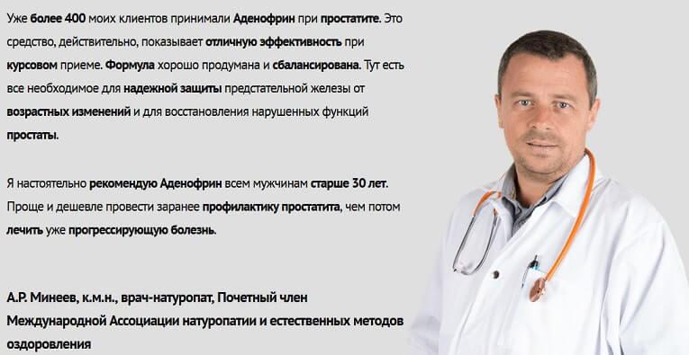 Аденофрин отзыв врача