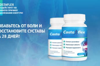 костафлекс для лечения суставов
