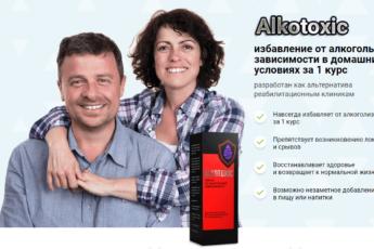 алкотоксик от алкогольной зависимости