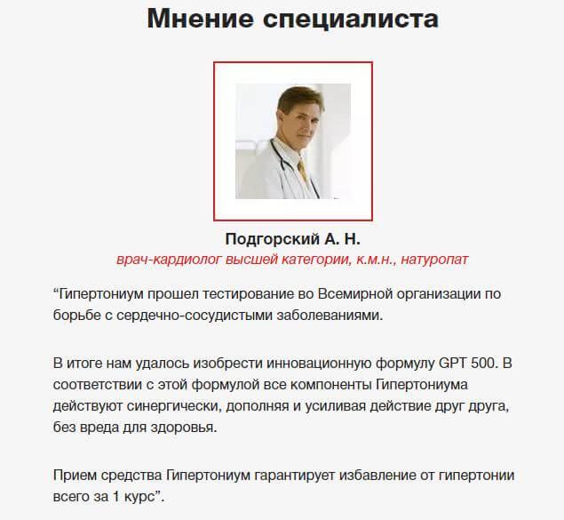гипертониум отзыв врача