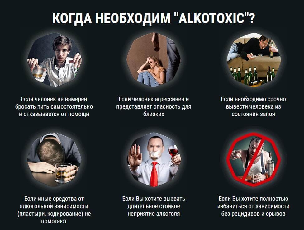 зачем необходим алкотоксик
