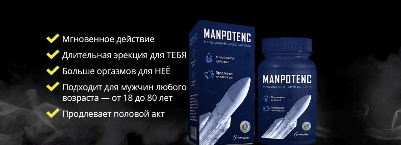 manpotenc как действует препарат