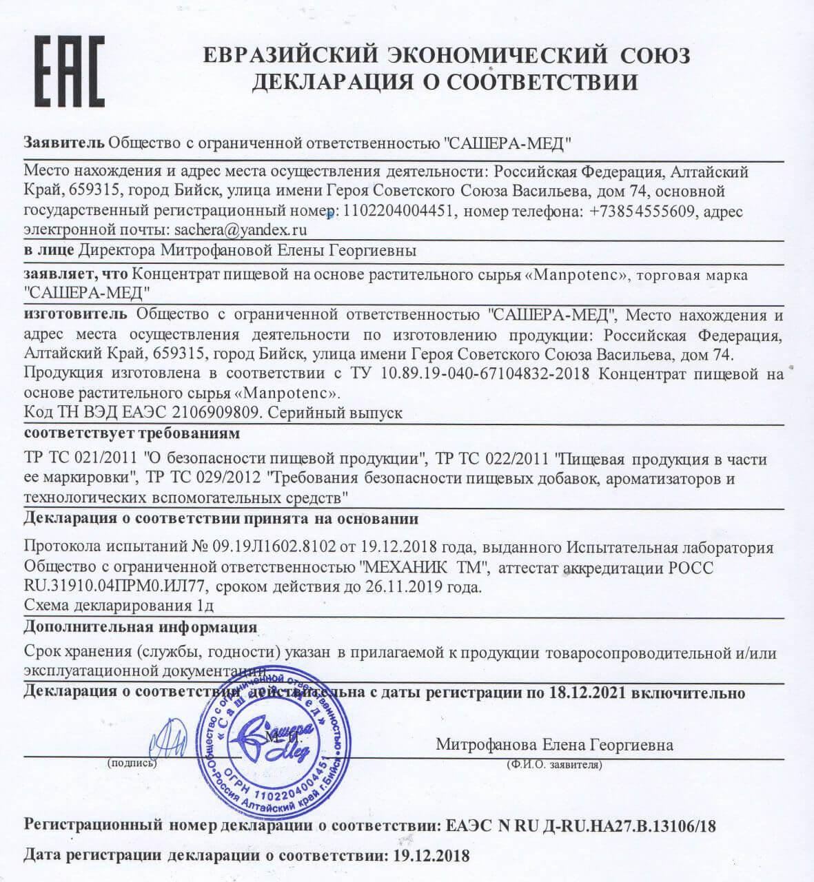 manpotenc сертификат соответствия