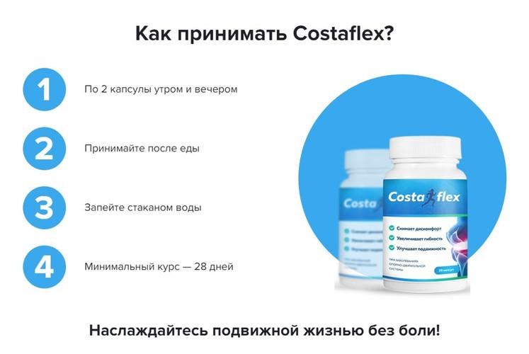 Как принимать костафлекс для суставов