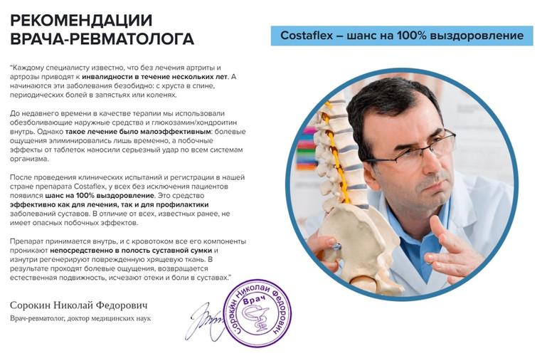 Отзыв врача о костафлекс