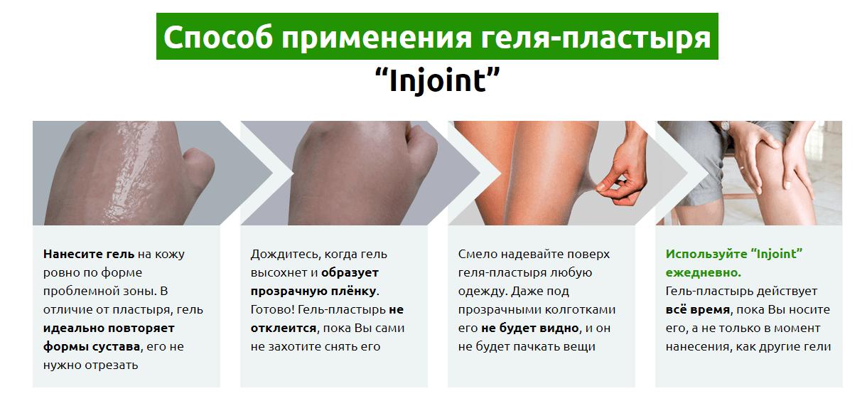 способ применения геля инджонт от суставов
